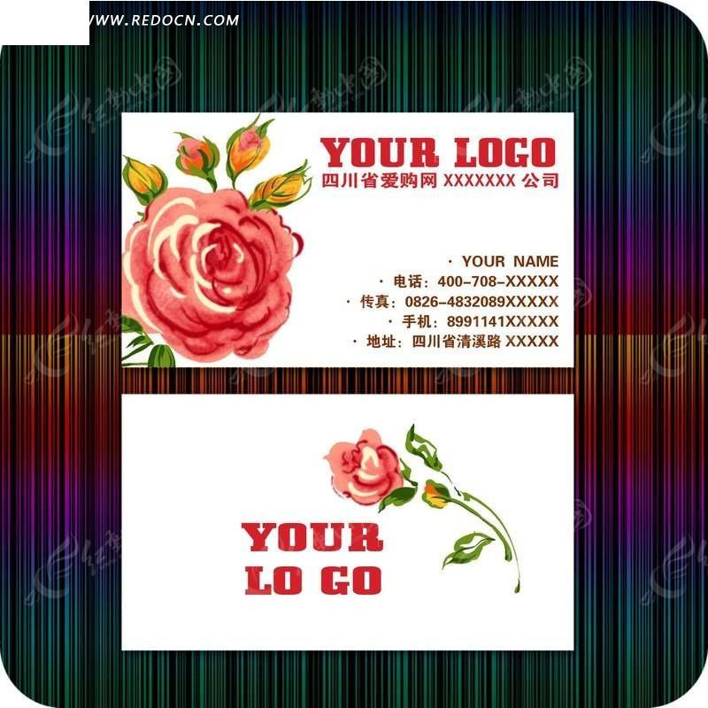 手绘玫瑰花图案名片设计psd素材