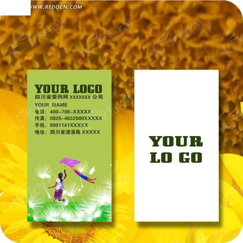小孩放风筝图案名片设计模板psd素材免费下载_红动网图片