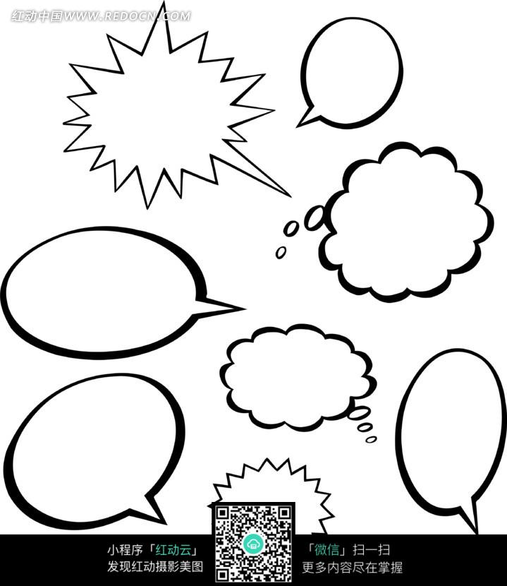漫画 对话框 黑白对话框 各种对话框  卡通人物 漫画人物 人物绘画