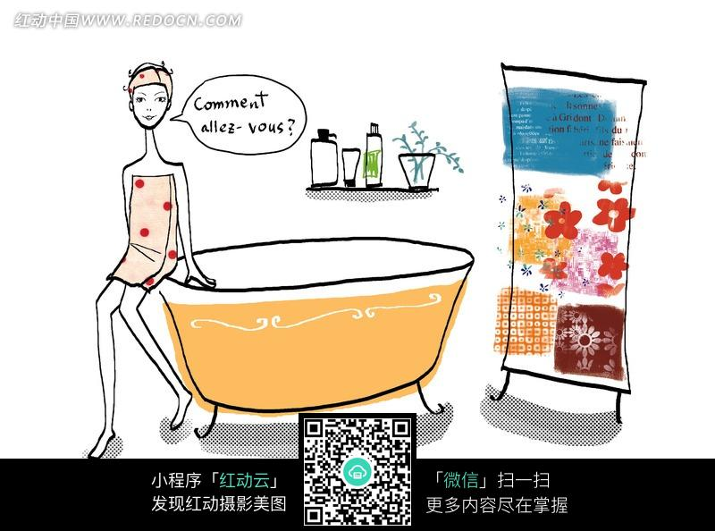 沐浴  手绘插画