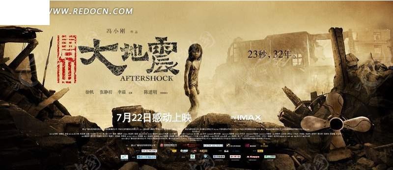 唐山大地震电影海报设计