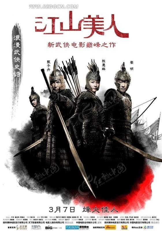 江山美人电影海报psd素材