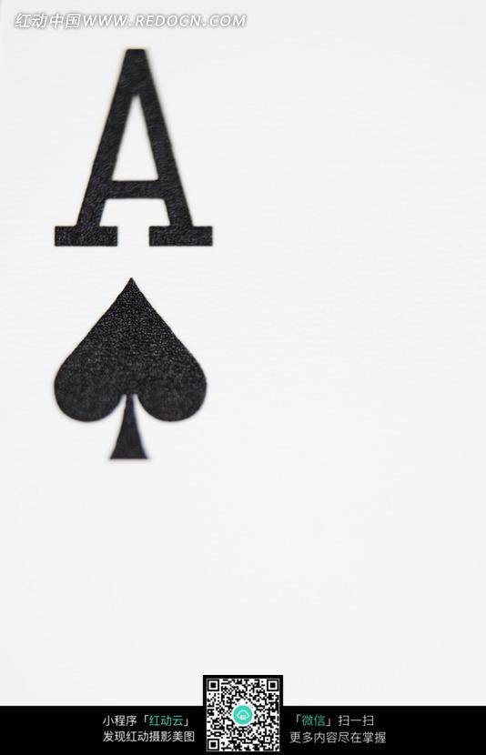 扑克牌黑桃a图片