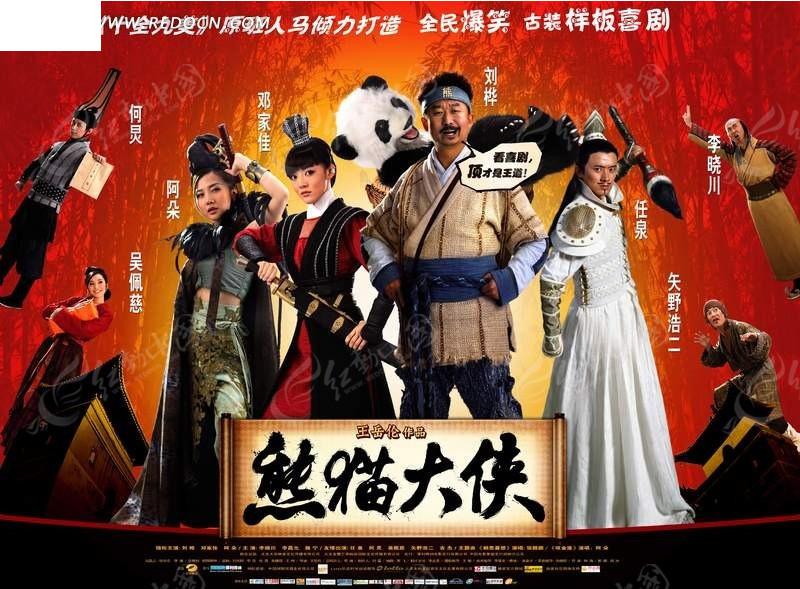 熊猫大侠电影海报设计