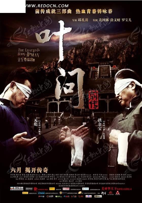 叶问电影海报设计