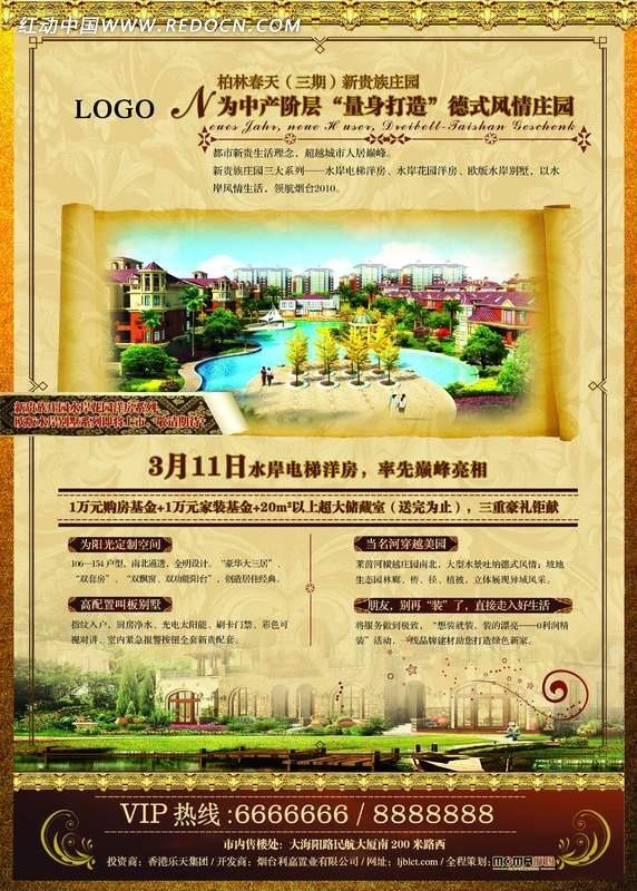 新贵族庄园地产广告_海报设计