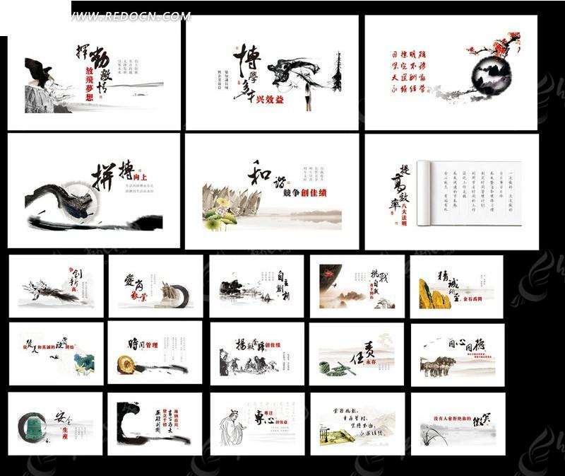 中国风企业文化宣传展板设计矢量图