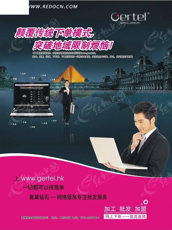 珠宝电子商务业务推广海报设计