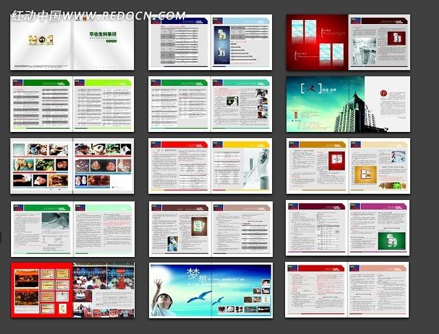 企业宣传册设计模板矢量图 画册设计
