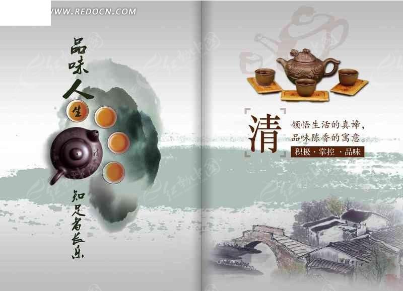 免费素材 psd素材 psd广告设计模板 海报设计 中国风茶叶宣传册内页