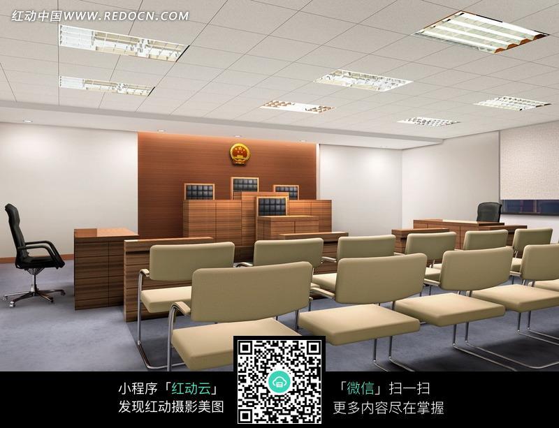 免费素材 图片素材 环境居住 室内设计 小型法庭效果图