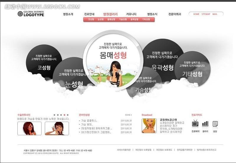韩国女性网站网页设计