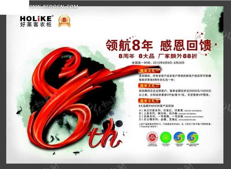 好莱客衣柜8周年庆活动CDR文件