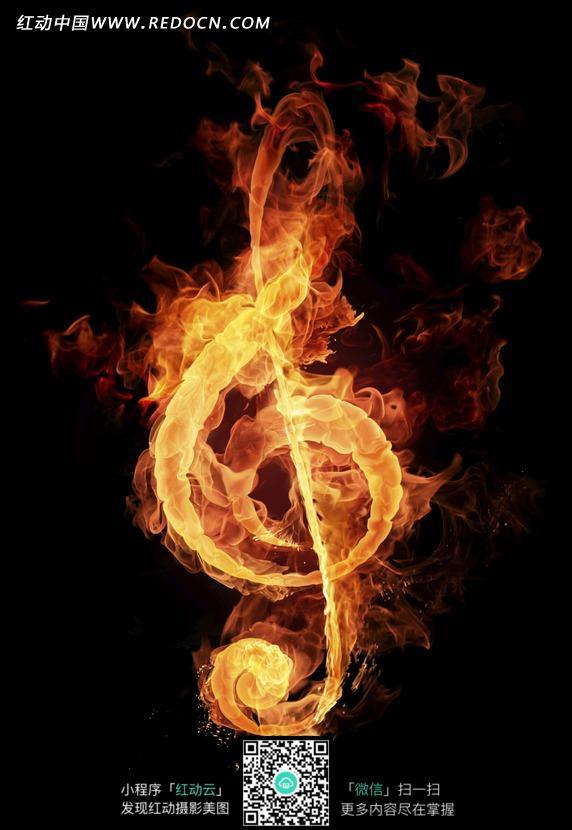 燃烧的高音谱号