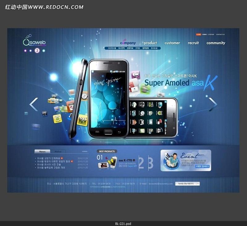 手机销售网站模板_韩国模板