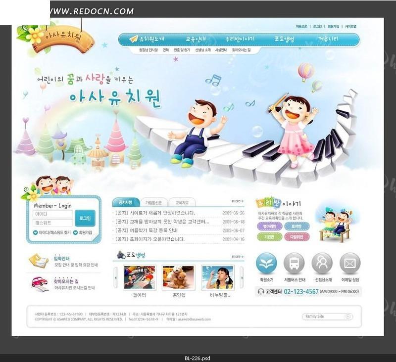 儿童教育网站模板psd免费下载_韩国模板素材图片
