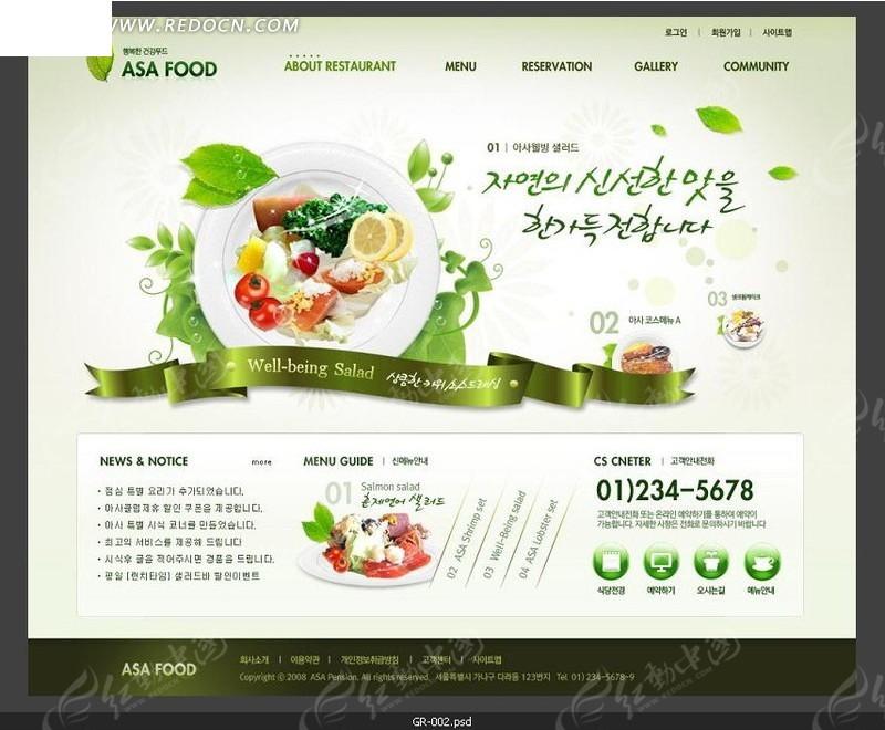 餐饮美食网站模板图片
