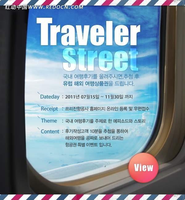 旅游网站设计模板_韩国模板