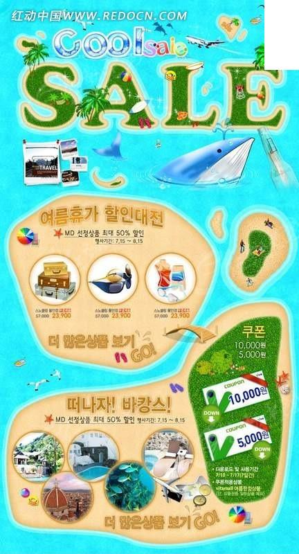 韩国夏天蓝色网络促销广告设计模版