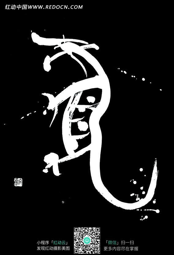 黑色背景龙的简易象形造型图图片_陆地动物图片