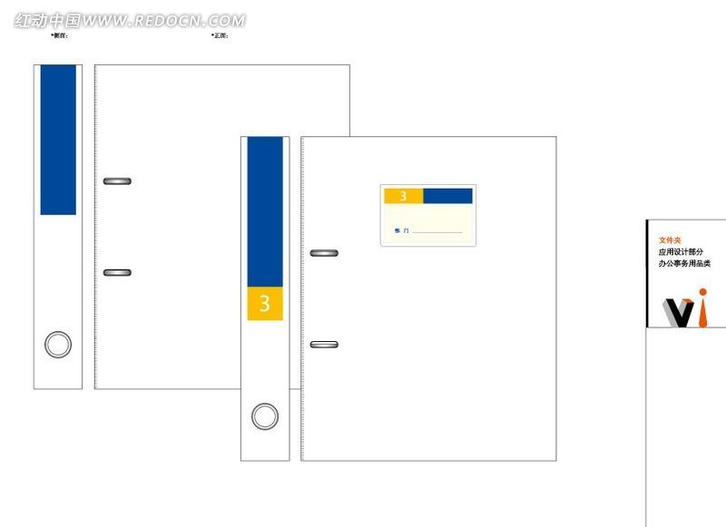 文件夹-2ok模板矢量图