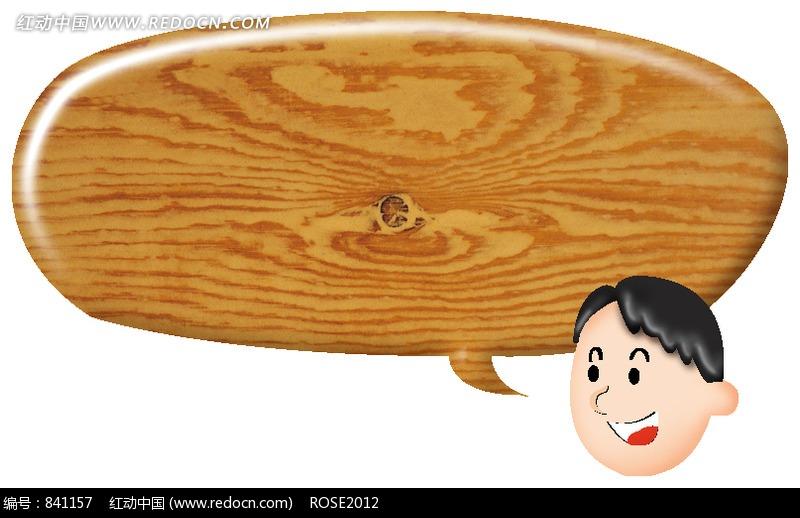 小人头像旁边的木质对话框图片
