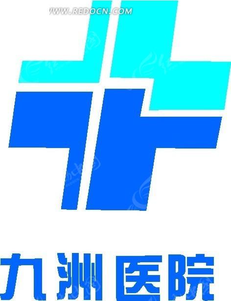 九洲医院标志设计