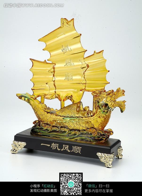 一帆风顺工艺品图片免费下载 编号847625 红动网
