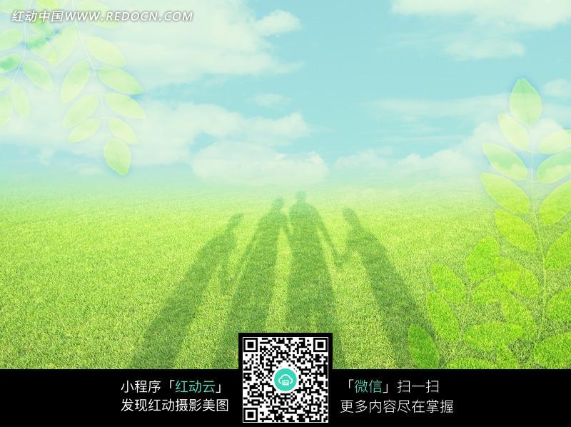 免费素材 图片素材 自然风光 自然风景 绿色草地上一家四口牵手的影子