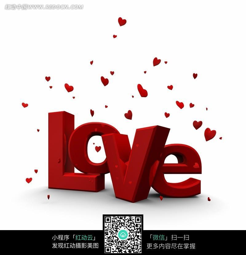 红色love字立体图案