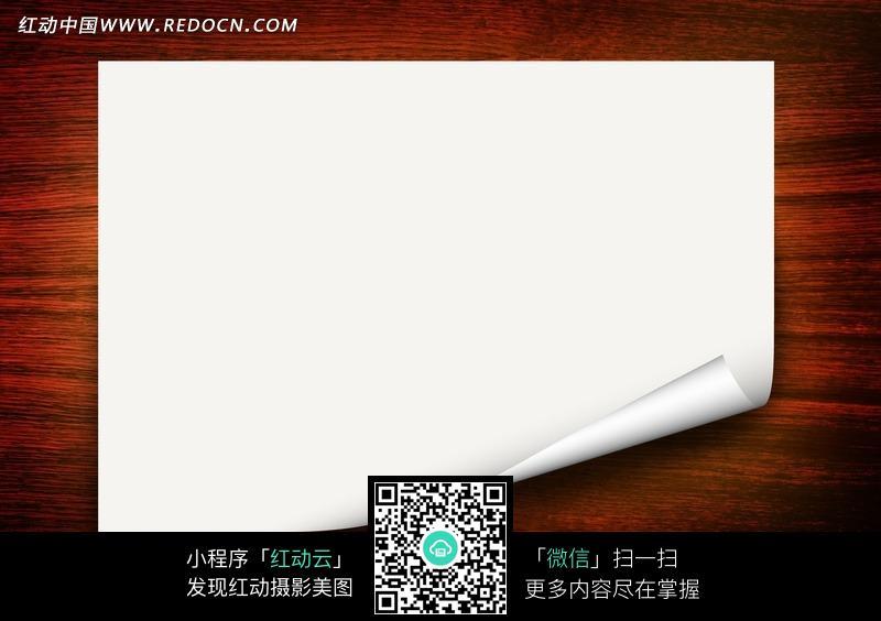 一张卷起一角的白纸图片