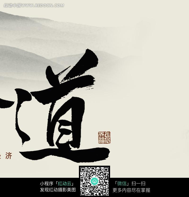 传统水墨书法道字