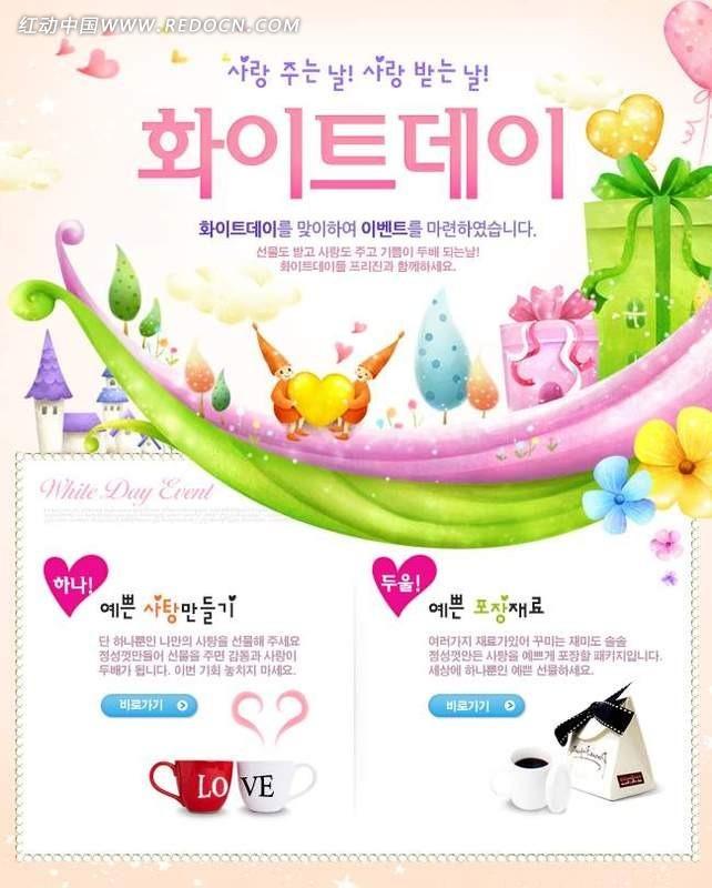 购物网站广告设计_韩国模板