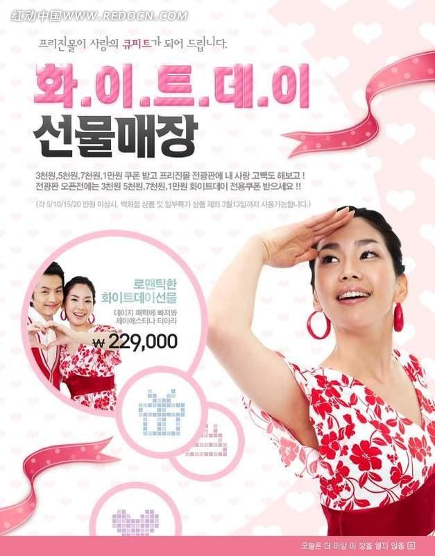 韩国海报psd素材 韩国海报旅游区网站网页 韩国济州岛旅游宣传海报