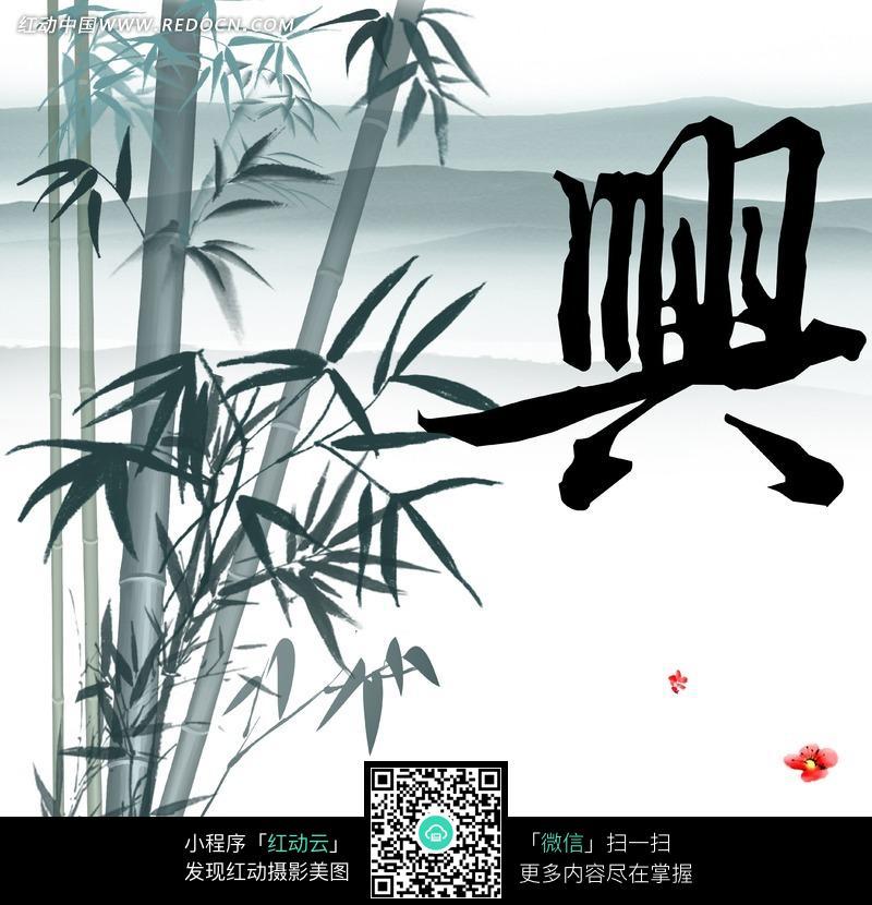 竹子丹青水墨画图片