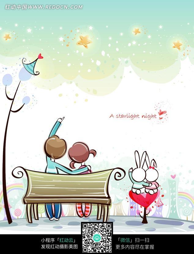 男孩 女孩 坐着 长椅 背影 星空 手绘 插画 爱情 清新 背景素材 底纹