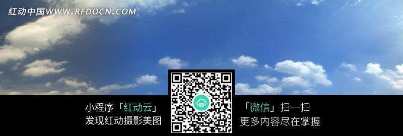蓝天白云图片素材(横幅)
