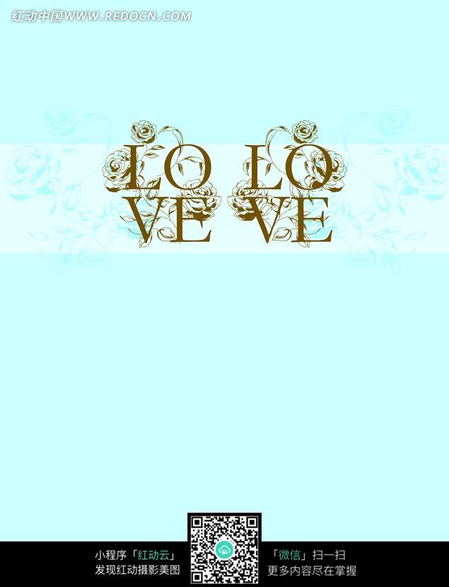 蓝底LOVE花纹背景图图片免费下载 编号881729 红动网图片