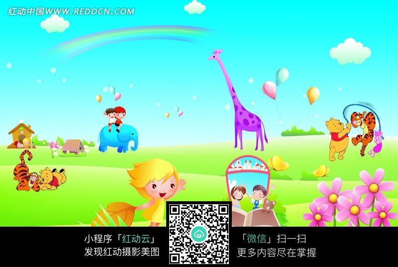 小游戏免费下载_绿色草原上的小动物和小孩子图片免费下载_红动网