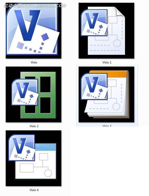 Visio 2010 图标设计