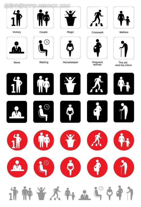 公共场所人体活动图标设计模板