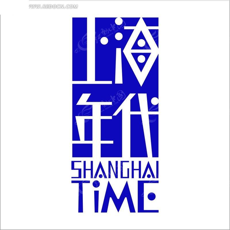 """""""上海年代""""标志设计图片"""