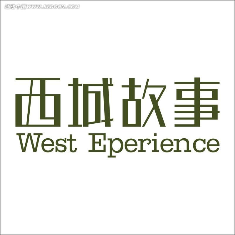"""""""西城故事""""字体标志设计"""