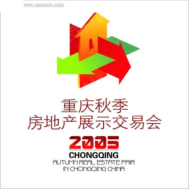 2005重庆秋季房地产展示交易会标志CDR素材免费下载 编号913793 红动网
