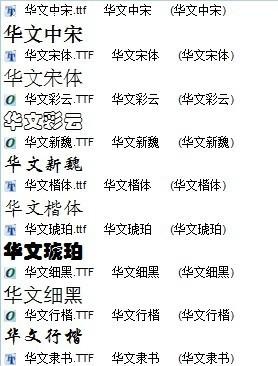 华文字体图片