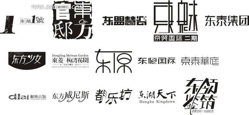 创意艺术字体设计
