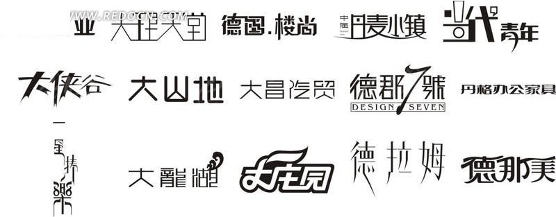 艺术字体_创意艺术字体设计矢量下载