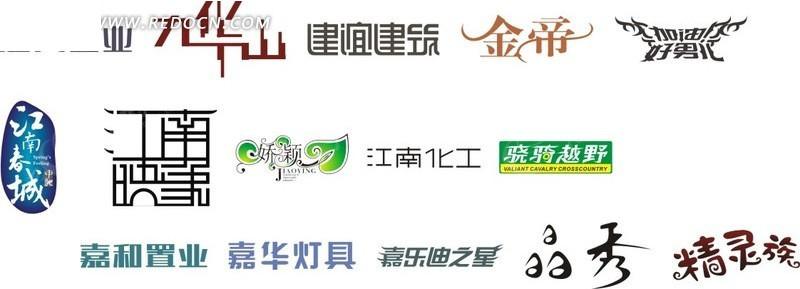 logo专用中文字体_设计字体_logo字体设计_logo设计专用字体_淘宝助理