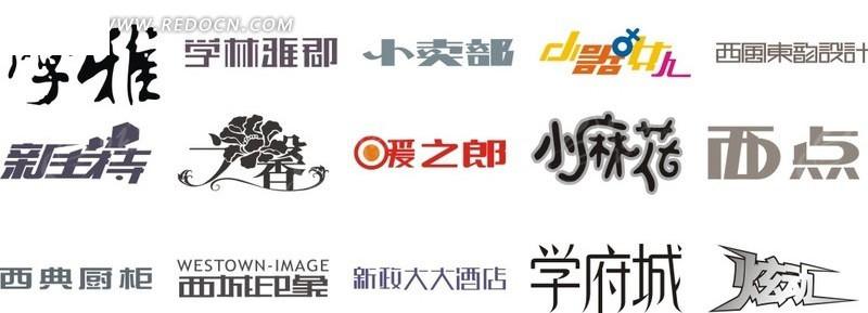 创意艺术字体设计图片