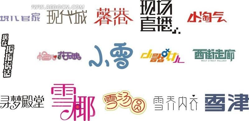 小淘气 现场直播 馨港 雪津 雪乔内衣 雪汤圆 中文字体 字体设计 矢量